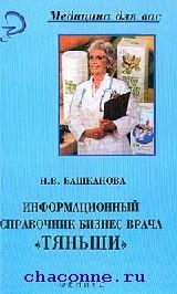 Информационный справочник бизнес-врача \