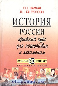 История России. Краткий курс для подготовки к экзаменам