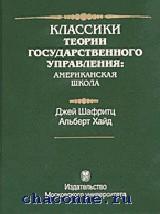 Классики теории государственного управления