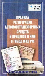 Правила регистрации автомототранспортных средств