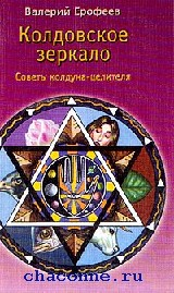 Колдовское зеркало. Советы колдуна-целителя
