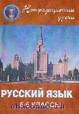 Нетрадиционные уроки. Русский язык 5-6 кл