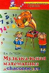 Музыкальная математика для детей 4-7лет