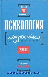 Психология подростка. Учебник