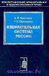 Избирательная система России.Теория,практика,перспективы
