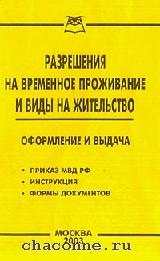 Разрешения на временное проживание и виды на жител
