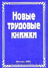 Новые трудовые книжки