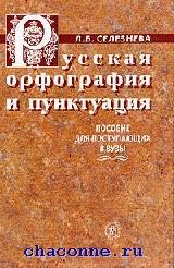 Русская орфография и пунктуация