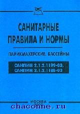 СанПиН 2.1.2.1199-03, 2.1.2.1188-03. Парикмахерские. Бассейны