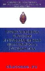 Права человека в России и правозащитная деятельность