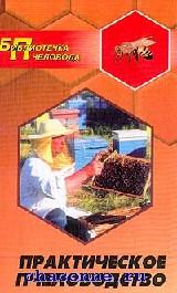 Практическое пчеловодство