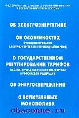 Федеральный закон о реформировании электроэнергетики России