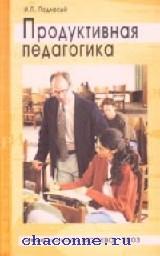 Продуктивная педагогика. Книга для учителя