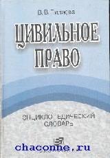 Цивильное право. Энциклопедический словарь