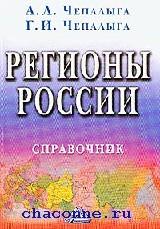Регионы России. Справочник