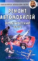 Ремонт автомобилей. Практический курс