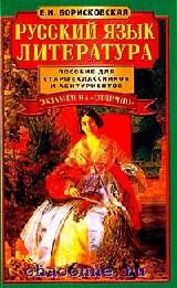 Русский язык. Литература.Пособие для школьников и абитуриентов