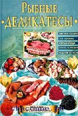 Рыбные деликатесы