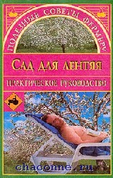 Сад для лентяя