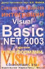 Самоучитель по интеграции Visual Basic.NET 2003