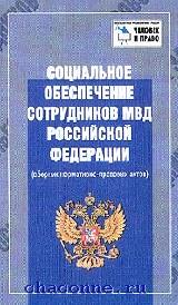 Социальное обеспечение сотрудников МВД РФ