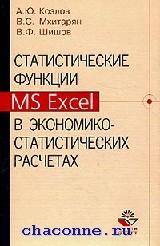 Статистические функции Excel в экономико-статистических расчетах