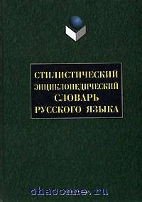 Стилистический энциклопедический словарь
