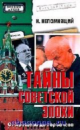 Тайны советской эпохи. От Хрущева до Горбачева