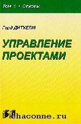 Управление проектами в 2х томах