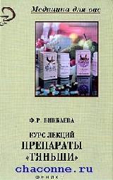 Курс лекций. Препараты Тяньши