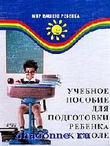 Учебное пособие для подготовки ребенка к школе