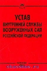 Устав внутренней службы ВС РФ