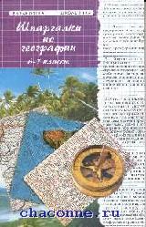 Шпаргалки по географии 6-7 кл
