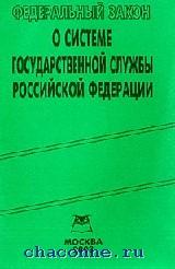 Федеральный закон о системе государственной службы РФ