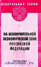 Федеральный закон об исключительной экономической зоне РФ