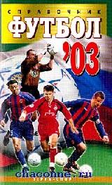 Футбол 2003. Справочник