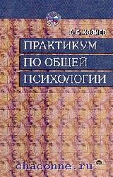 Практикум по общей психологии. Учебное пособие