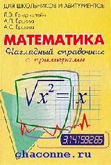 Наглядный справочник по математике