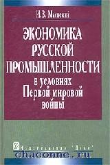 Экономика русской промышленности в условиях Первой мировой войны