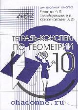 Геометрия 10 кл. Тетрадь-конспект по Атанасяну