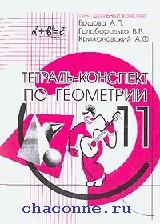 Геометрия 11 кл. Тетрадь-конспект по Атанасяну