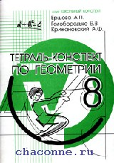 Геометрия 8 кл. Тетрадь-конспект по Атанасяну