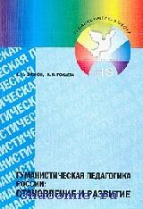 Гуманистическая педагогика России