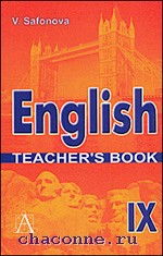 Английский язык 9 кл. Книга для учителя