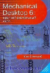 Mechanical Desktop 6.Кратк.визуальный курс