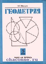 Геометрия 5 кл. Рабочая тетрадь