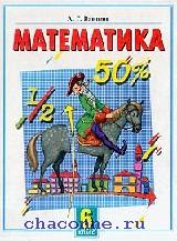 Математика 6 кл