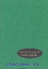 Малиновский. Избранное в 2х томах