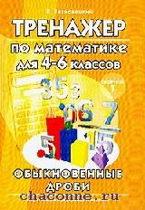 Тренажер по математике 4-6 кл выпуск 2й