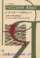 Русский язык для начинающих (говорящих на итал.)